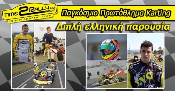 header-dipli-elliniki-parousia-sto-pagkosmio-protathlima-karting