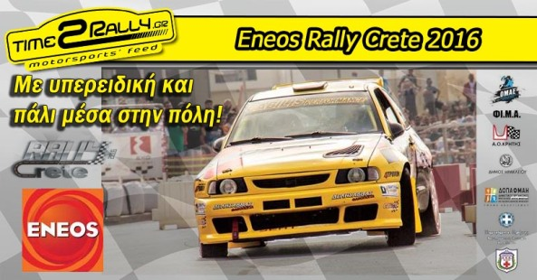 header-eneos-rally-crete-2016
