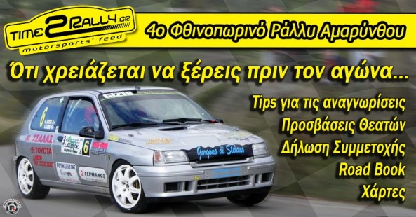 header-info-gymno-rally-amarinthoy-2016