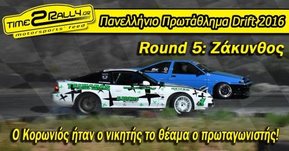 header-panellinio-protathlima-drift-round-5-zakinthos-apotelesmata