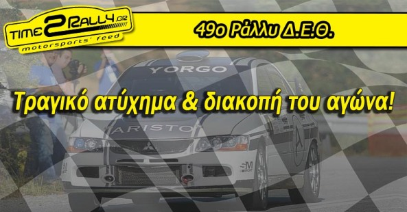 header-rally-deth-acc