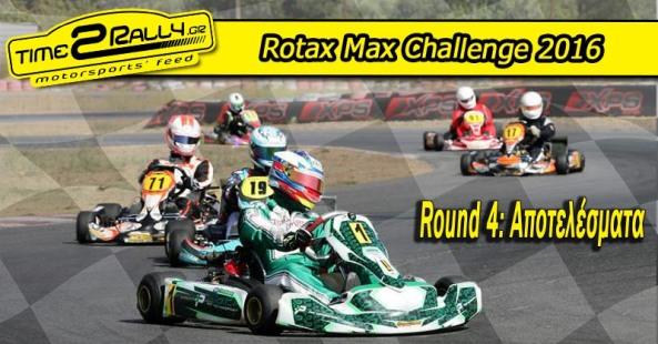header-rotax-max-challenge-2016-round-4-apotelesmata