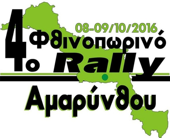logo-rally-amarinthoy-2016