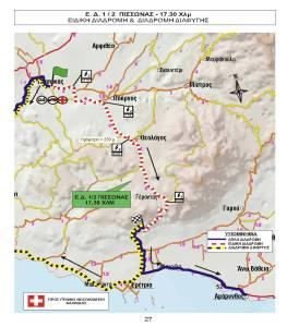 map-pissonas-rally-amarinthoy-2016