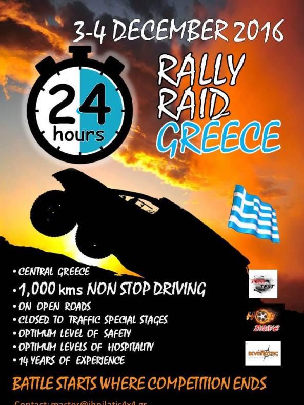 poster-24hour-rally-raid-greece