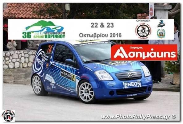 poster-36-rally-sprint-korinthou-2016