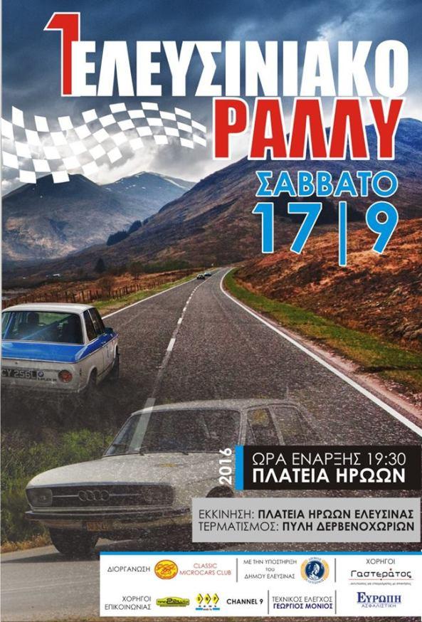 poster-classic-microcars-club-panellinio-eleysiniako-rally-istorikoy-aytokinitoy-2016