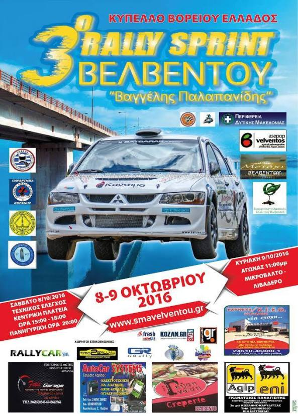 poster-final-rally-sprint-velventoy-2016