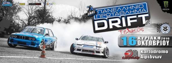 poster-line-drift-final-2016