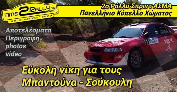 rally sprint asma 2016 post image