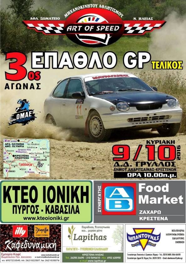 3-epathlo-gp-art-of-speed-afisa