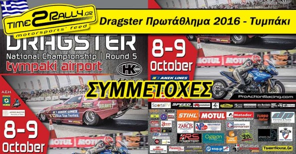 dragster-tympaki-simmetoxes-okt-2016-post-image