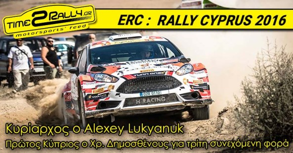 erc-kipros-results-2016-post-image