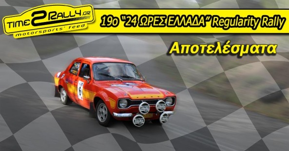 header-19o-24-ores-ellada-regularity-rally-2016-apotelesmata