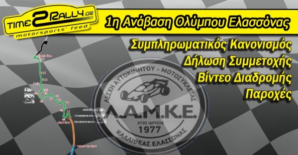 header-1i-anavasi-olympou-elassonas