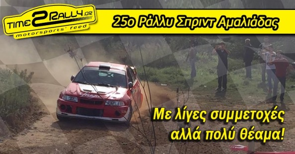 header-25-rally-sprint-amaliadas-liges-simmetoxes-me-poli-theama