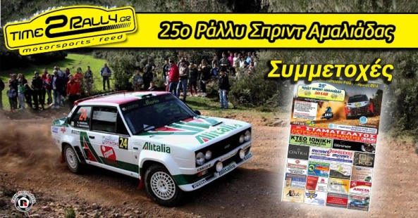 header-25o-rally-sprint-amaliadas-symmetoxes
