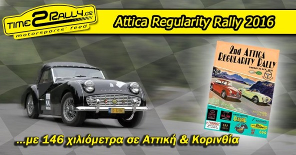 header-2nd-attica-regularity-rally-2016-146-xiliometra-se-attiki-kai-voiwtia