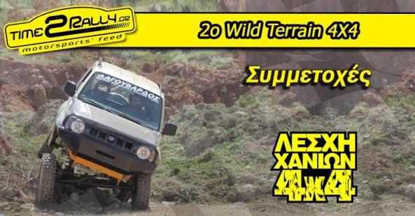 header-2o-wild-terrain-4x4-symmetoxes