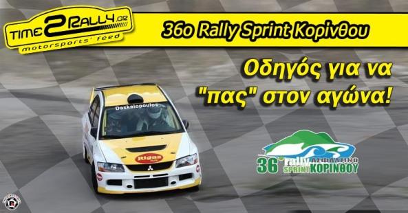 header-36-rally-sprint-korinthou-odigos-agwna-gia-theates-kai-agwnizomenous