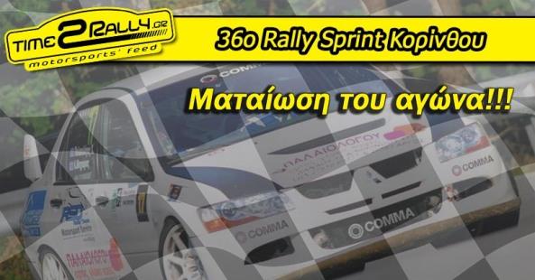 header-36o-rally-sprint-korinthoy-mataiwsh