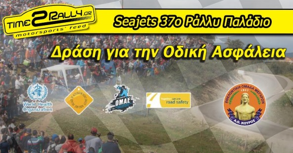 header-37o-rally-paladio-2016-drasi