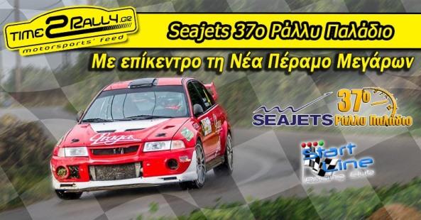 header-37o-rally-paladio-2016