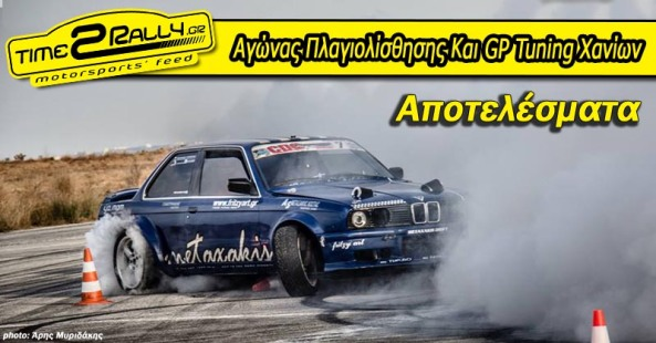 header-3o-drift-2016-asax-apotelesmata