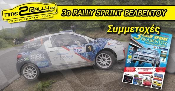 header-3o-rally-sprint-velventoy-vaggelis-palapanidis-symmetoxes