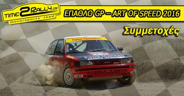 header-3os-agonas-epathlou-art-of-speed-2016