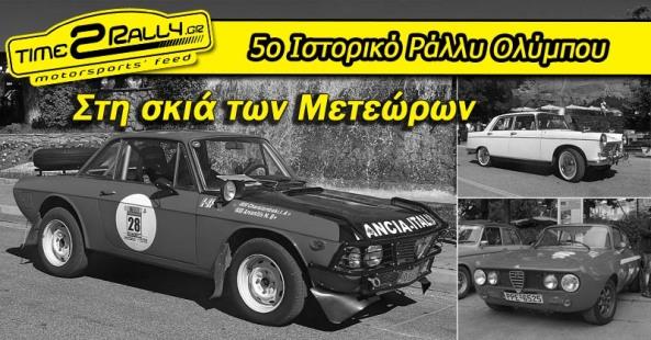 header-5-istoriko-rally-olympou-sti-skia-twn-metewrwn