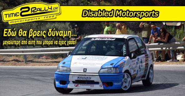 header-disabled-motorsports-diakiwma-sti-zoi