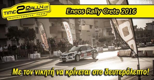 header-eneos-rally-crete-apotelesmata