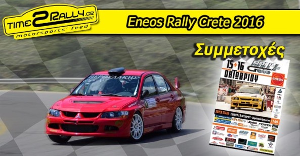 header-eneos-rally-crete-symmetoxes