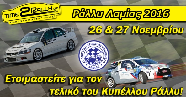 header-etoimasteite-gia-ton-teliko-toy-kypelloy-rally-2016