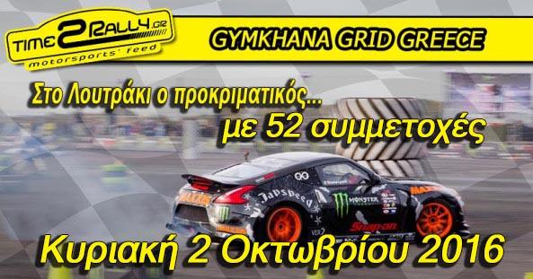 header-gymkhana-grid-prokrimatikos-%ce%b9