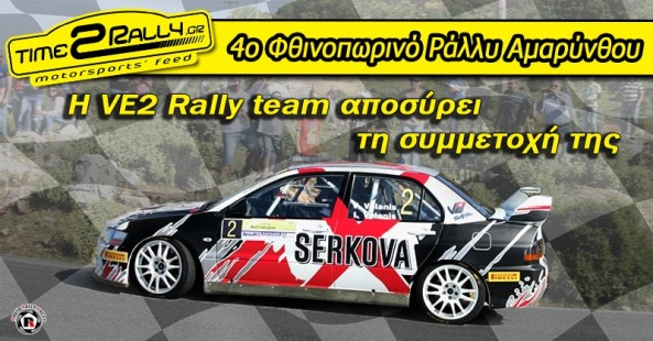 header-h-ve2-rally-team-aposyrei-ti-symmetoxi-tis-apo-to-4-fthinopwrino-rally-amarinthou