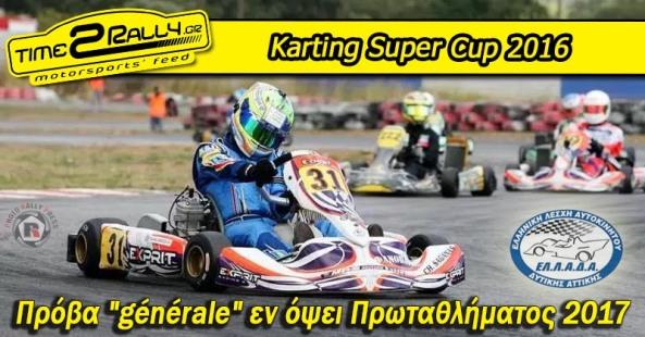 header-karting-super-cup-2016