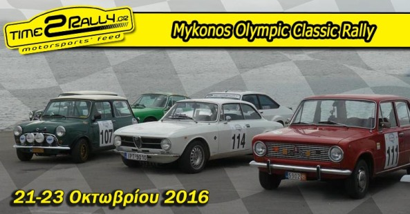 header-mykonos-olympic-classic-rally-2016