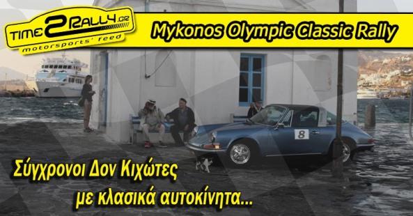 header-mykonos-olympic-classic-rally-sigxronoi-don-kixotes-me-klasika-autokinita