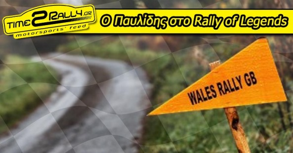 header-o-pavlides-sto-rally-of-legends