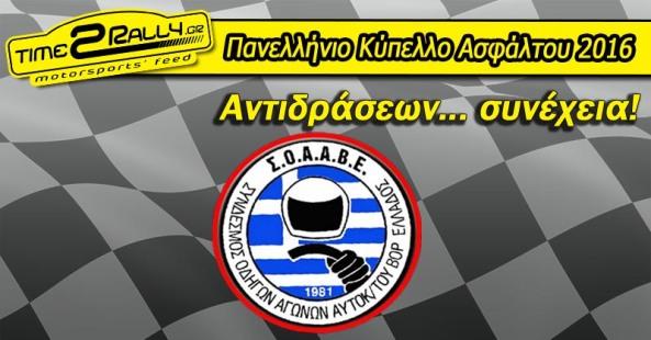 header-panellinio-kypello-asfaltoy-2016-antidraseon-synexeia