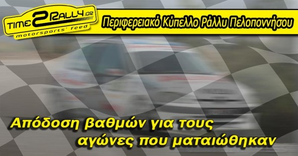 header-prosmetrisi-vathmwn-gia-to-perifereiako-kypello-rally-peloponnhsou