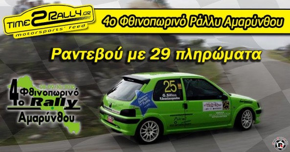 header-rally-amarinthou-2016-simmetoxes