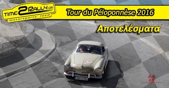 header-tour-du-peloponnese-2016-apotelesmata