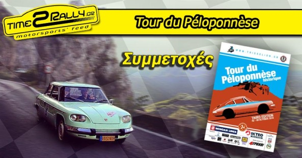 header-tour-du-peloponnese-third-edition