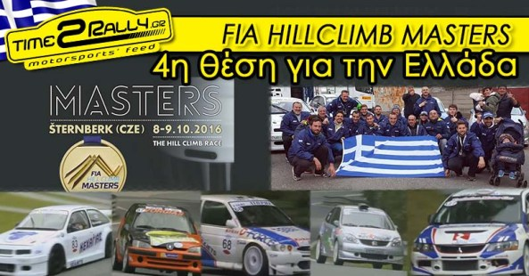 hillclimb-masters-greece-results-2016-post-image