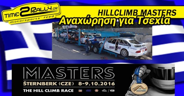 hillclimb-masters-greeks-anaxorisi-2016-post-image