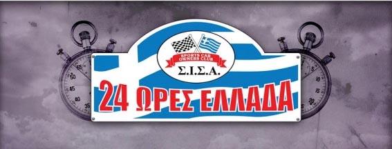 logo-24hours-greece