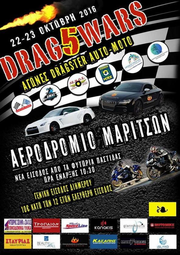 poster-drag5wars